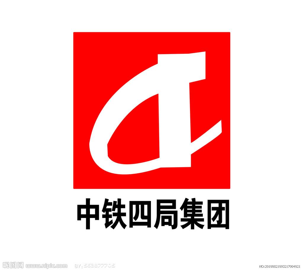 中鐵四局集團